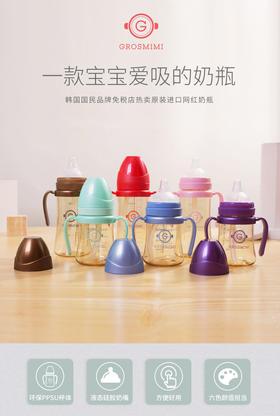 格罗咪咪GROSMIMI韩国进口新生儿吸管奶瓶宝宝硅胶奶瓶ppsu耐摔