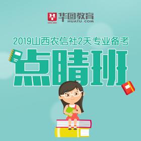2019山西农信社2天专业备考点睛班