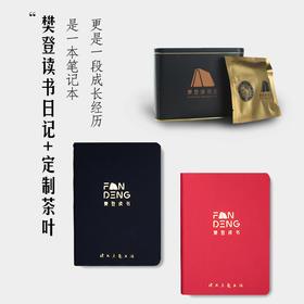超值特惠 翰墨红墙定制笔记本+樊登读书定制茶组合套装