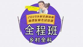 2019乡村全科执业助理医师考试培训