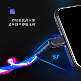 【一秒站立,可视光电手机支架数据线】黑科技炫酷CNON流光可视化智控充电数据线手机支架