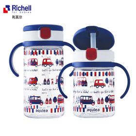 Richell/利其尔儿童吸管杯 透透杯带手柄外出携带大小容量水杯