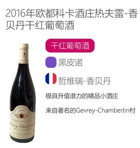 2016年欧都科卡酒庄热夫雷-香贝丹干红葡萄酒 Domaine Odoul Coquard Gevrey-Chambertin 2016