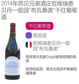 """2014年昂贝兄弟酒庄哲维瑞香贝丹一级园""""布瓦桑诺""""干红葡萄酒Domaine Humbert Gevrey-Chambertin 1er cru """"Poissenot"""" 2014"""