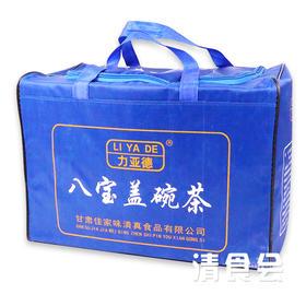 【斋月新品】临夏 力亚德八宝盖碗茶 散装/蓝色旅行包装