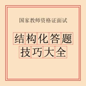 【录播课】2019国家教师资格证面试 结构化答题技巧大全