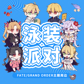 预兽区 寄卖 Fate泳装派对周边 预计6月中旬发货