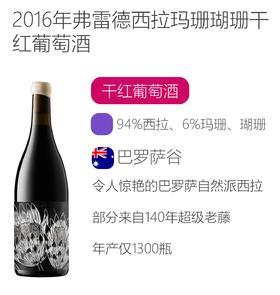 2016年弗雷德西拉玛珊瑚珊干红葡萄酒Frederick Stevenson Syrah & Friends 2016