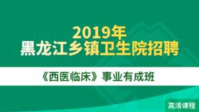 2019年黑龍江鄉鎮衛生院招聘《西醫臨床》事業有成班