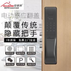 """【小身材也大有""""锁""""为】安居邦A2指纹识别全自动智能锁 六种开锁方式  APP版"""