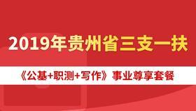 2019年贵州省三支一扶《公基+职测+写作》事业尊享套餐