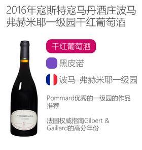 2016年寇斯特·考马丹酒庄 玻玛弗赫米耶一级园干红葡萄酒 2016 Domaine Coste Caumartin Pommard 1er Cru Les fremiers