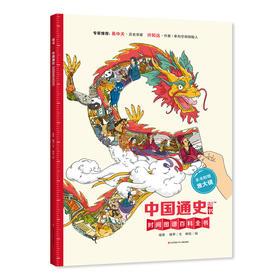 《中国通史》(墙书系列)