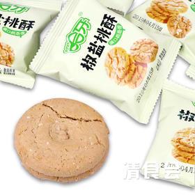 【斋月新品】哈牙 椒盐桃酥