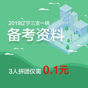 2019辽宁三支一扶备考资料