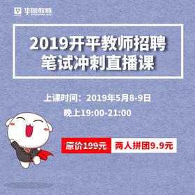 【限时抢报】2019年开平教师招聘考前冲刺预测直播课