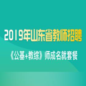 2019年山東省教師招聘《公基+教綜》師成名就套餐