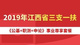 2019年江西省三支一扶《公基+职测+申论》事业尊享套餐