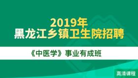2019年黑龍江鄉鎮衛生院招聘《中醫學》事業有成班