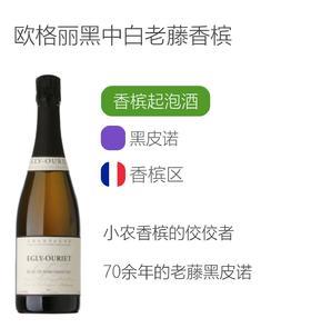 欧格丽黑中白老藤香槟Egly-Ouriet Blanc de Noirs Vieilles Vignes Grand Cru NV
