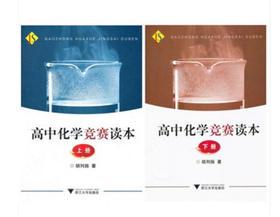 高中化学竞赛读本  上下两册