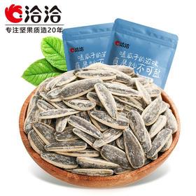 【洽洽】澳洲海盐瓜子500g*2袋