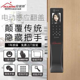 【多种方式开启无钥时代】安居邦A3人脸识别全自动智能锁 安全又便捷 APP版