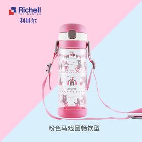 Richell利其尔透透水杯 大容量背带儿童小学生幼儿园吸管杯畅饮杯450ml