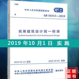 《民用建筑设计统一标准》GB 50352-2019  (2019年10月1日起实施)