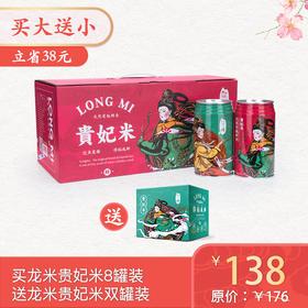 """【买大送小】立省38元!买龙米得""""稻""""成""""鲜""""贵妃米300g*8罐装/箱 送贵妃米双罐装!"""