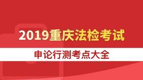 2019重慶法檢考試申論行測考點專項大全