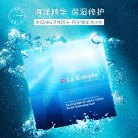 La Estephe瑞斯美瑞士植物纤维深海水母精华面膜补水保湿修护女