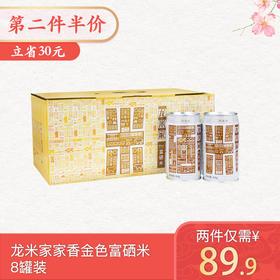 【第二件半价】龙米家家香金色富硒8罐装(龙米家)