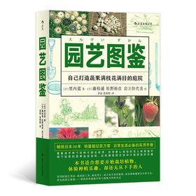 园艺图鉴(赠日志手账本)畅销日本30年 销量超过百万套  日常生活必备的实用手册 从零开始,一步一步打造出属于自己的庭院 让蔬果挂满枝头、让鲜花四季常在
