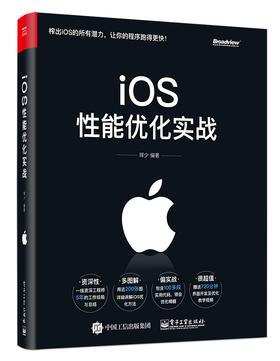 《iOS性能优化实战》