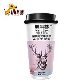 鹿角巷奶茶杯装手工现泡牛乳茶