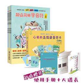 超级简单学音符(全三册)+《心爱的五线谱音符卡》( 在台湾地区引起强烈反响,翻印数十次! 台湾幼儿园、音乐班、早教机构强力推荐的通用教材!)