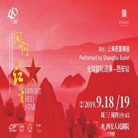 上海芭蕾舞团原创芭蕾舞剧《闪闪的红星》2019年9月18日