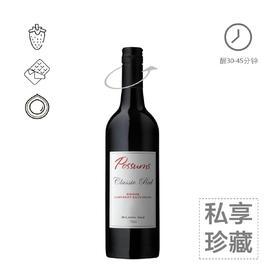 【买红酒,升黑卡,最划算】Possums Estate2009珀思西拉赤霞珠经典干红葡萄酒750毫升/瓶 澳洲进口国内发货