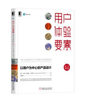 8058410|用户体验要素:以用户为中心的产品设计(原书第2版)