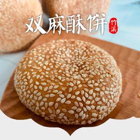 【竹溪特产芝麻饼 】楚老头  双麻酥饼500g/袋