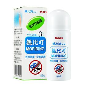 韩国进口丨进口无比叮驱蚊喷雾50ml