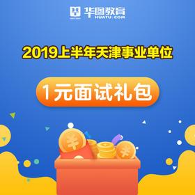 2019上半年天津事业单位面试1元大礼包