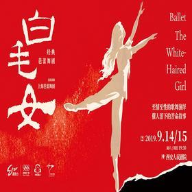 经典芭蕾舞剧《白毛女》The white-Haired Girl9.14-15