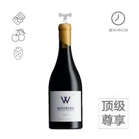 【买红酒,升黑卡,最划算】【2017年】Warramunda 华乐达西拉干红葡萄酒2017  W酒庄Syrah750ml/支澳洲进口国内发货