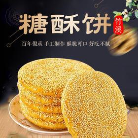 【竹溪特产芝麻饼 】楚老头楚老头糖酥饼500g/袋