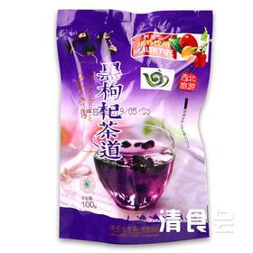 【斋月专供】黑枸杞盖碗茶 来自西北的茶道