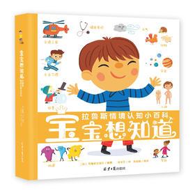 【新书】《拉鲁斯情境认知小百科:宝宝想知道》