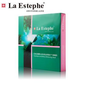 两盒装更优惠/La Estephe瑞斯美瑞士进口深海鱼子精华透亮面膜补水保湿修护美白