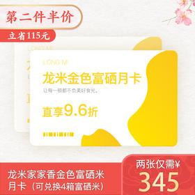 【第二件半价】龙米家家香月卡:用最少的钱吃更多的米